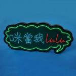 咪當我LuLu